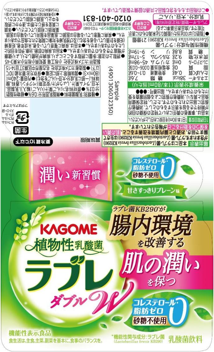 KAGOME(カゴメ)ラブレダブル