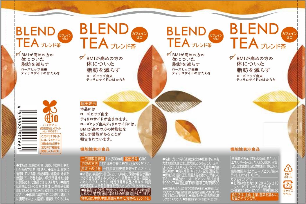 機能性表示食品 ブレンド茶