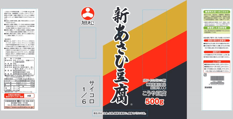新あさひ豆腐サイコロ1/6 500g
