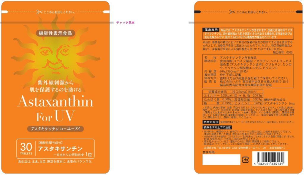 Astaxanthin For UV(アスタキサンチンフォーユーブイ)