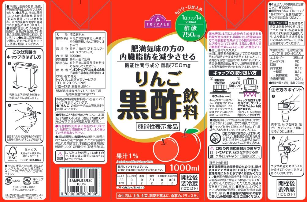 りんご黒酢飲料