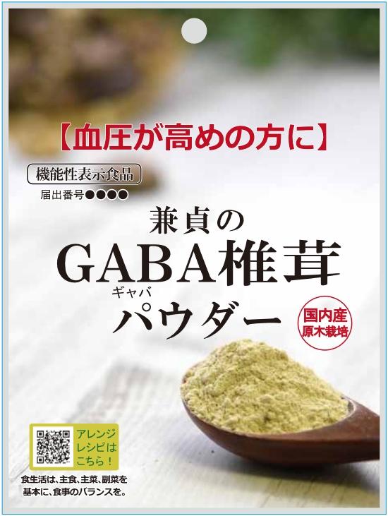 兼貞のGABA(ギャバ)椎茸パウダー