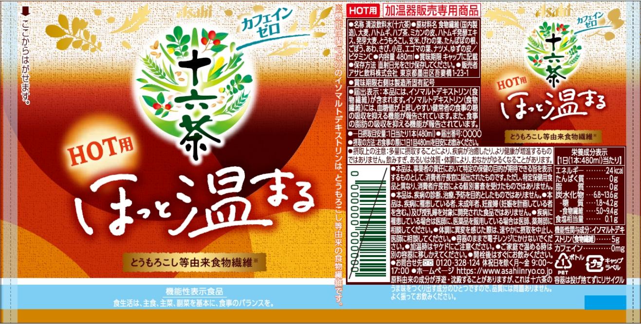 「アサヒ 十六茶」ほっと温まる 機能性表示食品