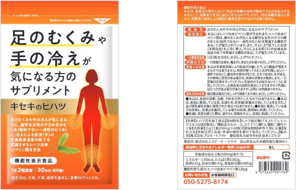足のむくみや手の冷えが気になる方のサプリメント