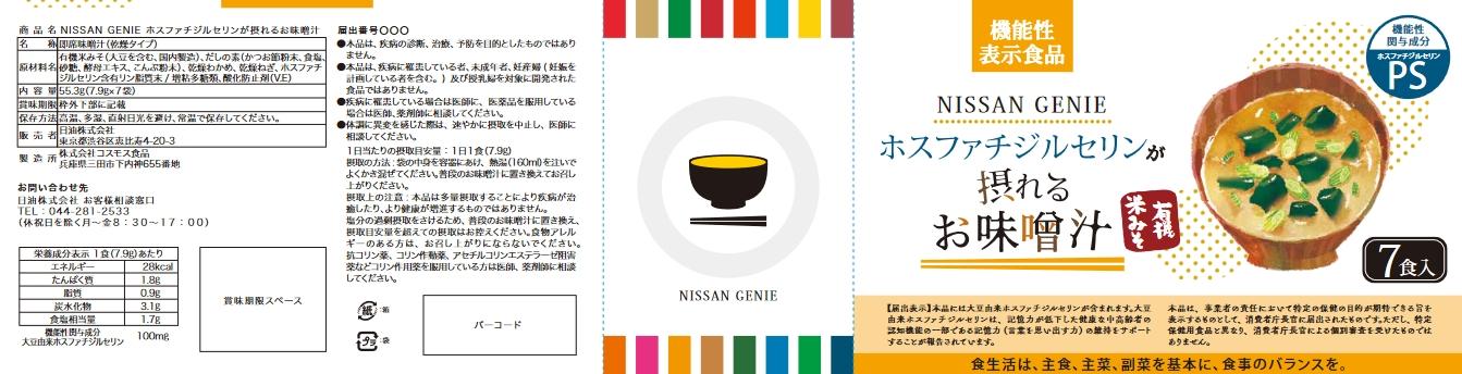 NISSAN GENIE(ニッサンジェニー) ホスファチジルセリンが摂れるお味噌汁