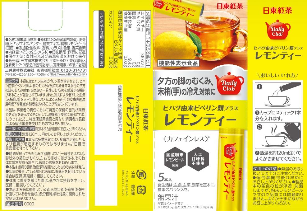 日東紅茶 ヒハツ由来ピペリン類プラスレモンティー 5本入