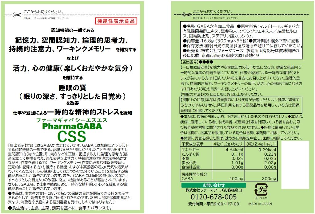 PharmaGABA CSS(ファーマギャバ シーエスエス)