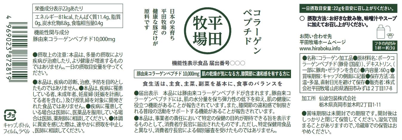 平田牧場コラーゲンペプチド