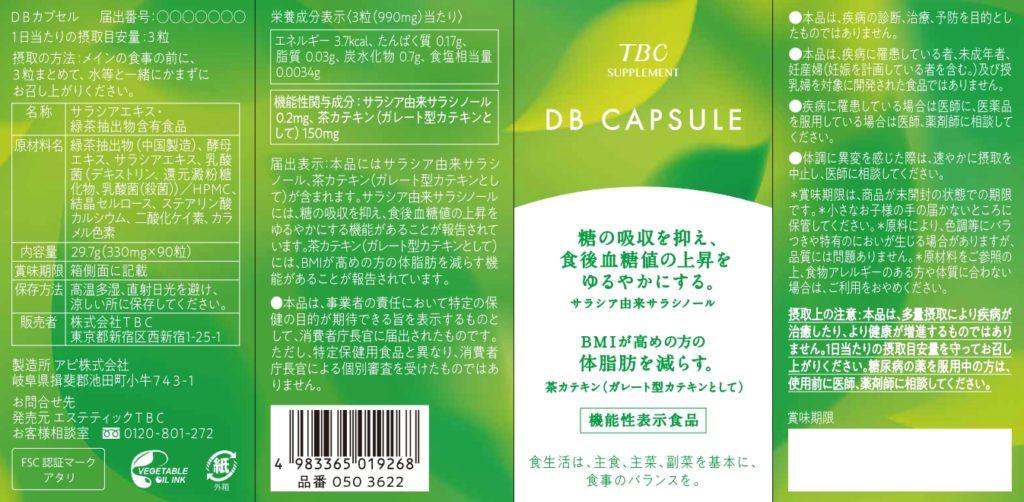 DB(ディービー)カプセル