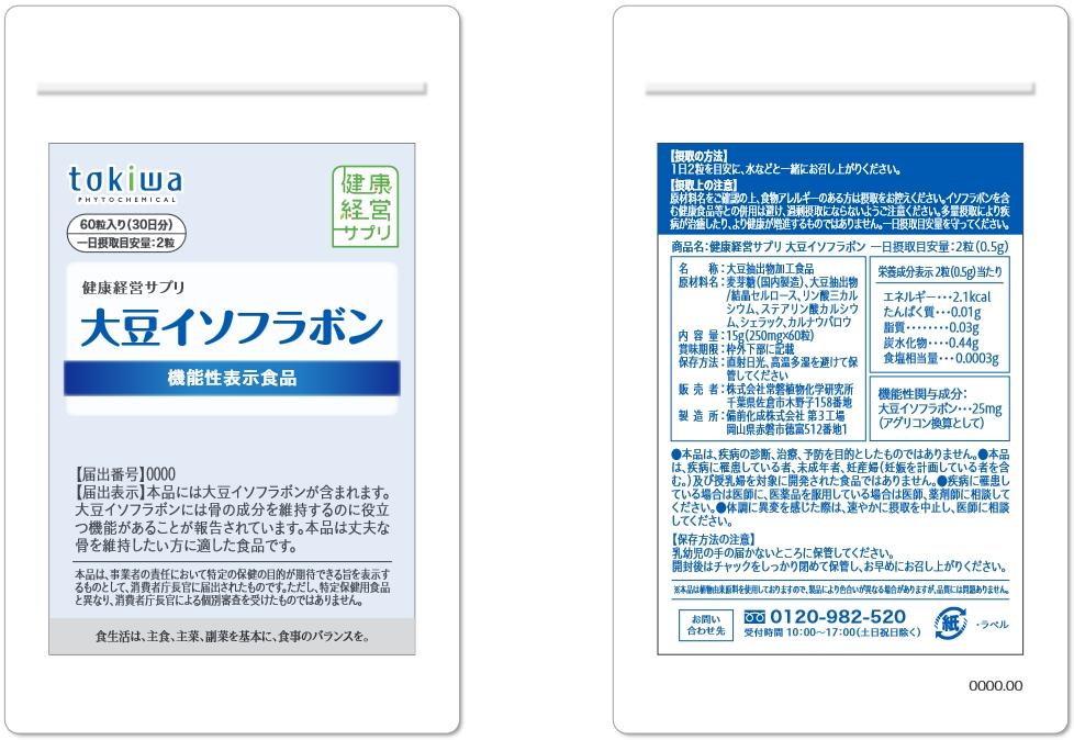 健康経営サプリ 大豆イソフラボン