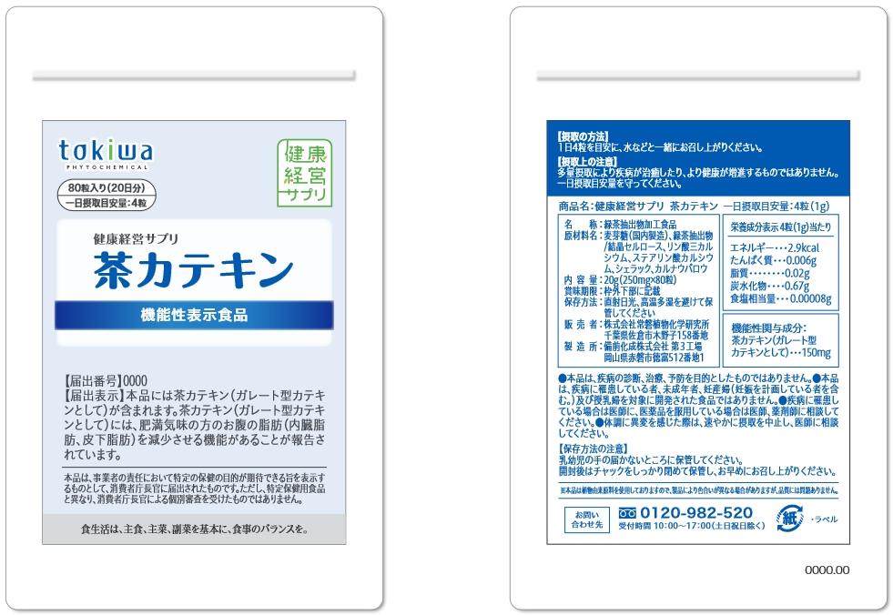 健康経営サプリ 茶カテキン