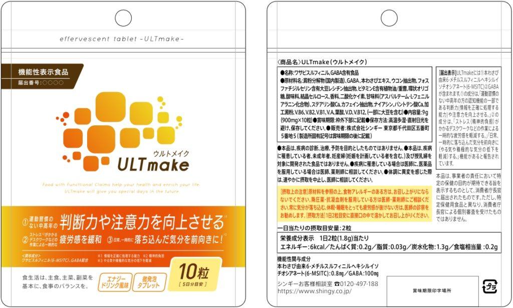 ULTmake(ウルトメイク)