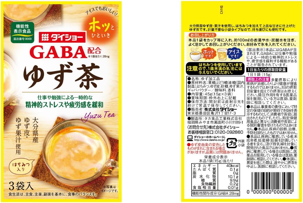 GABA(ギャバ)配合ゆず茶