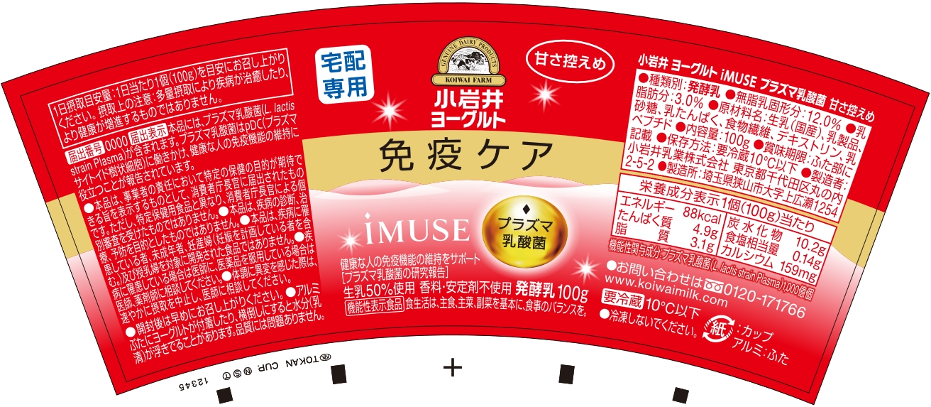 小岩井 ヨーグルト iMUSE(イミューズ)プラズマ乳酸菌 甘さ控えめ