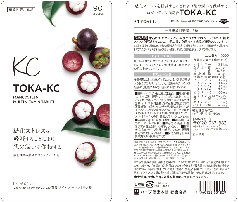 TOKA‐KC(トーカケーシー)
