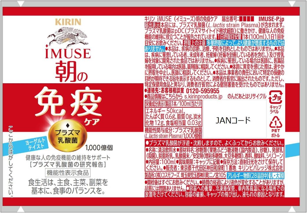 キリン iMUSE(イミューズ) 朝の免疫ケア