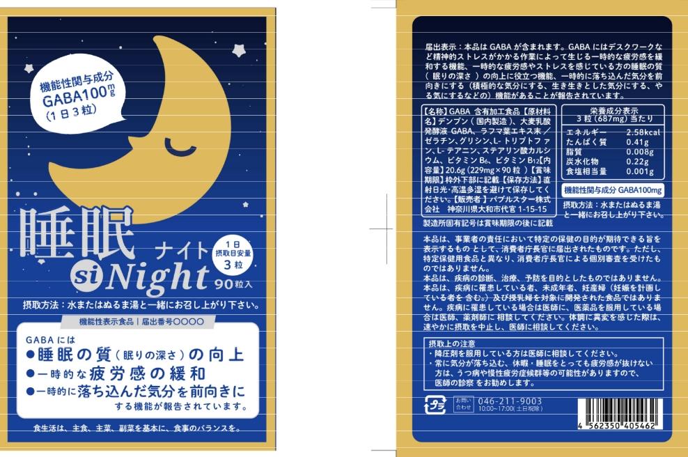 睡眠 si Night(シナイト)