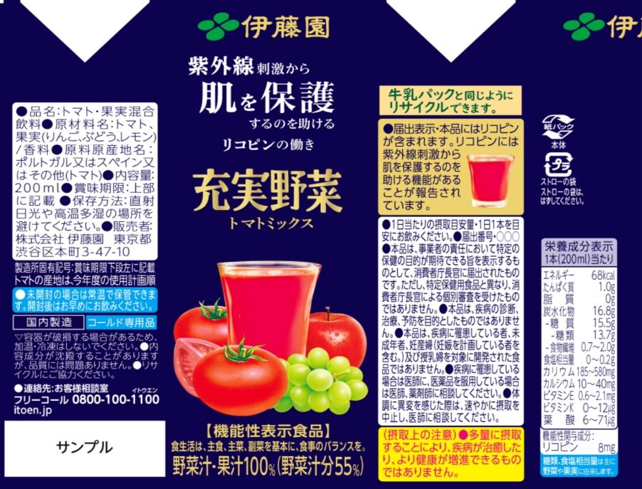 充実野菜 トマトミックス