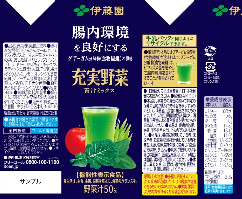 充実野菜 青汁ミックス