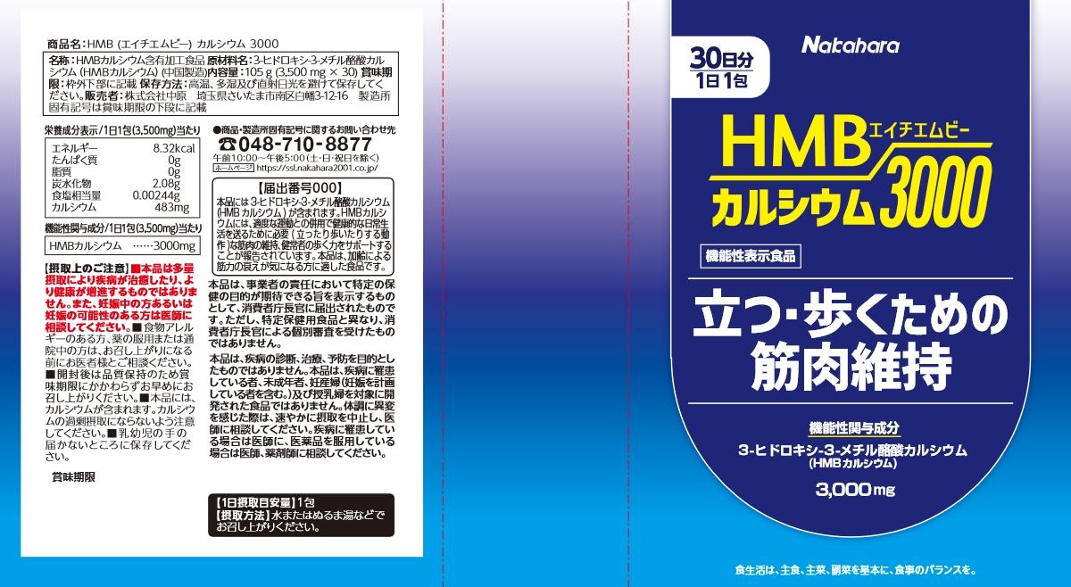 HMB(エイチエムビ―)カルシウム3000