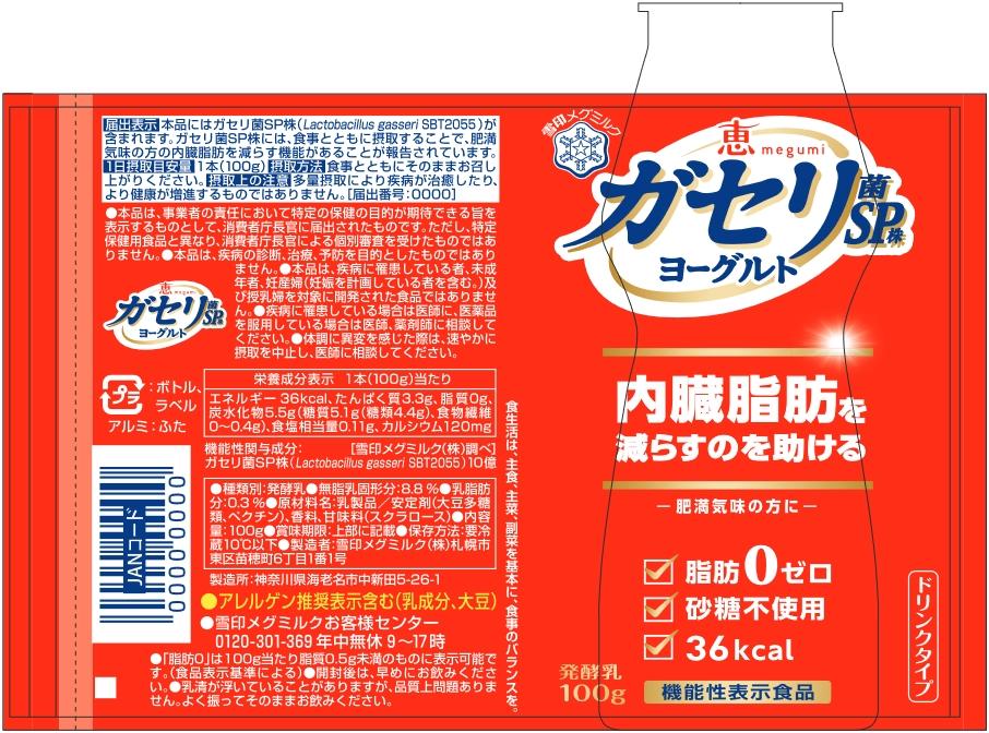 恵 megumi(メグミ) ガセリ菌SP(エスピー)株ヨーグルト ドリンクタイプ