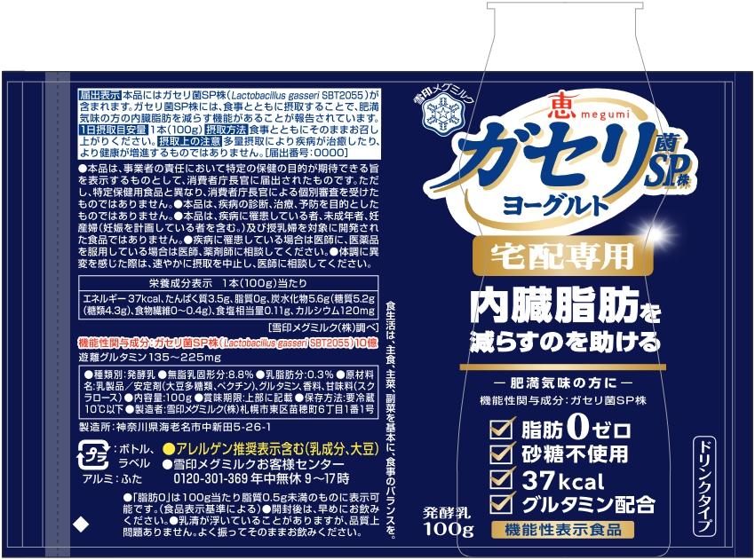 恵 megumi(メグミ) ガセリ菌SP(エスピー)株ヨーグルト ドリンクタイプ 宅配専用