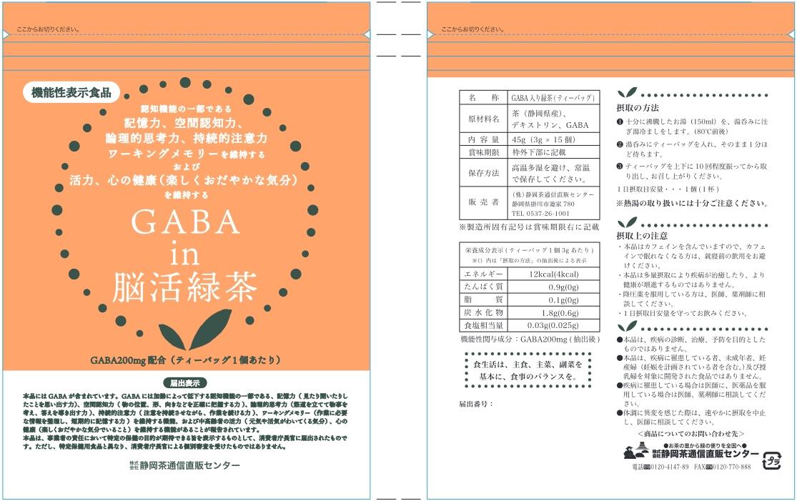 GABAin(ギャバ イン)脳活緑茶