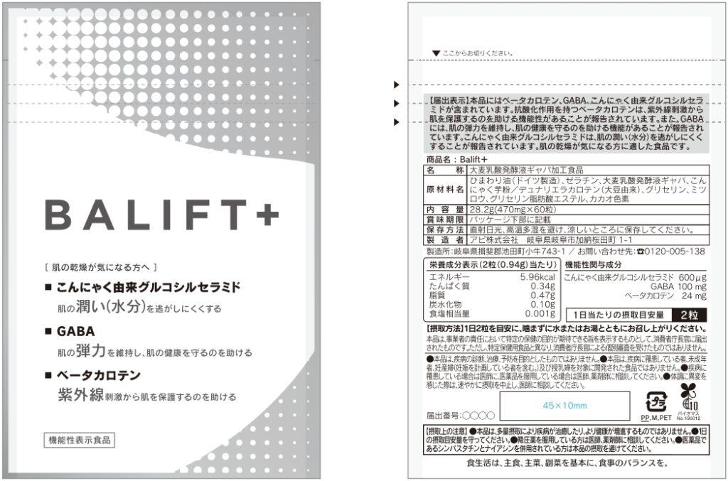 Balift+(バリフトプラス)