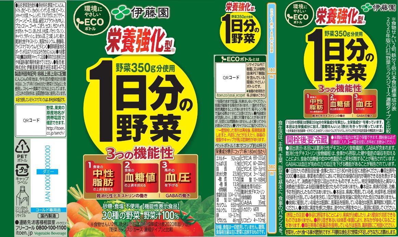 栄養強化型1日分の野菜