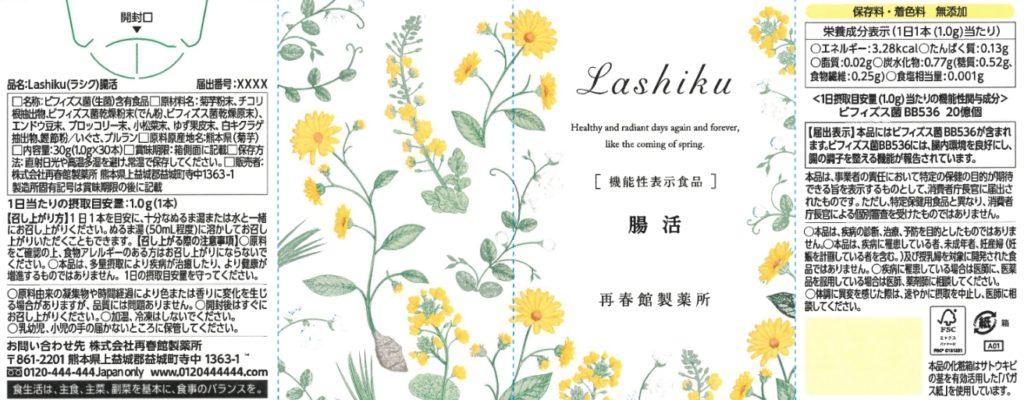 Lashiku(ラシク)腸活