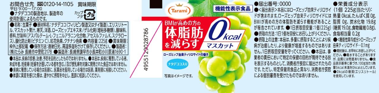Tarami(タラミ) 体脂肪を減らすマスカット0kcal(キロカロリー)