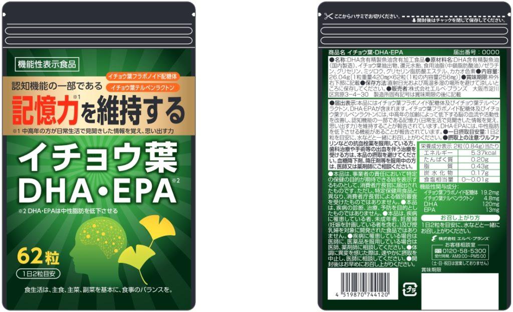 イチョウ葉・DHA(ディーエイチエー)・EPA(イーピーエー)