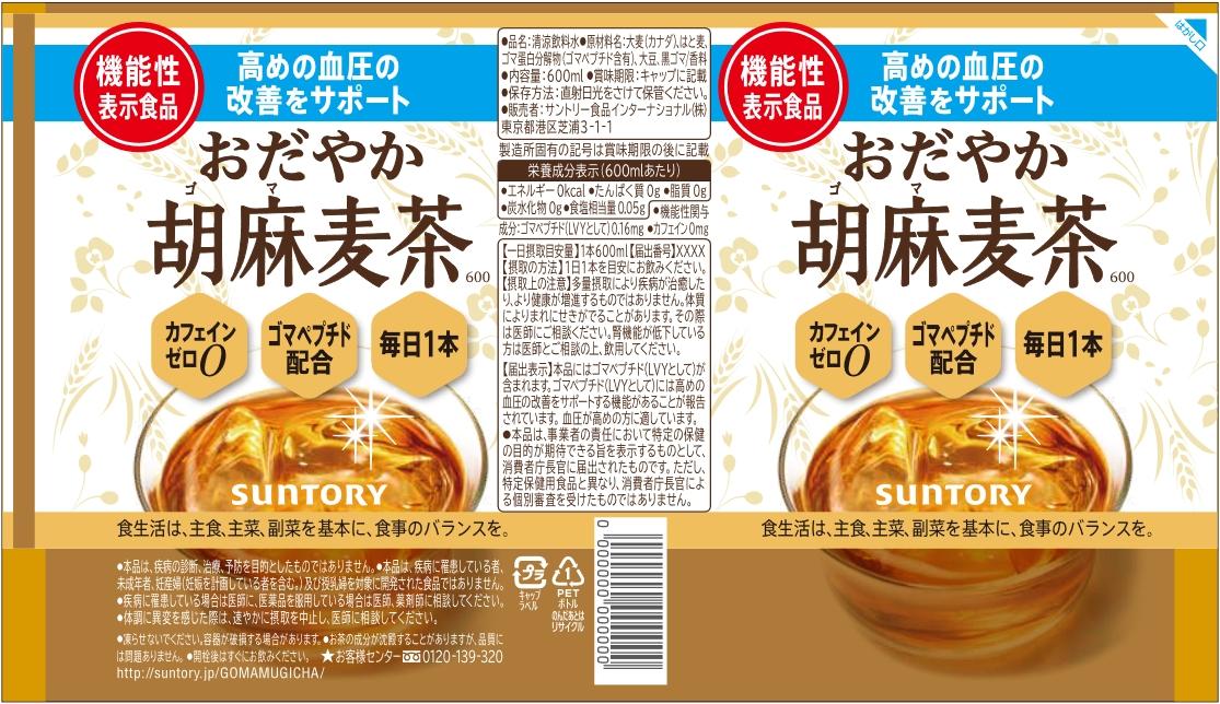 胡麻麦茶600