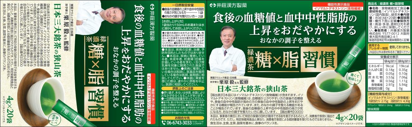 緑濃茶 糖×脂習慣