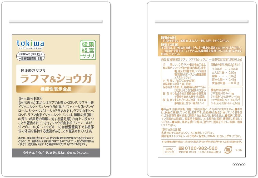 健康経営サプリ ラフマ&(アンド)ショウガ