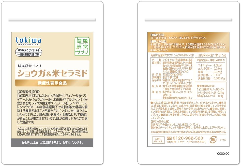 健康経営サプリ ショウガ&(アンド)米セラミド