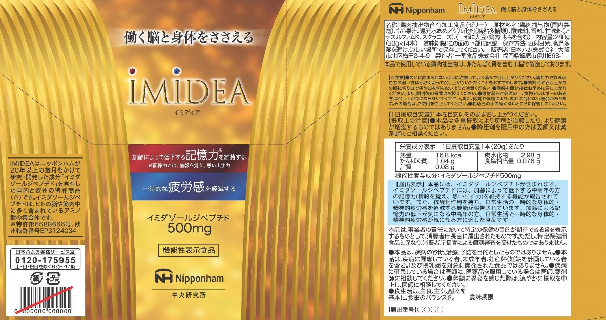 IMIDEA z(イミディア ゼット)