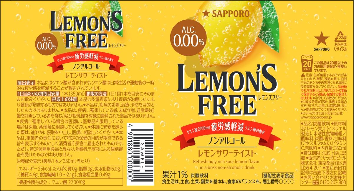 LEMON'S FREE(レモンズフリー)