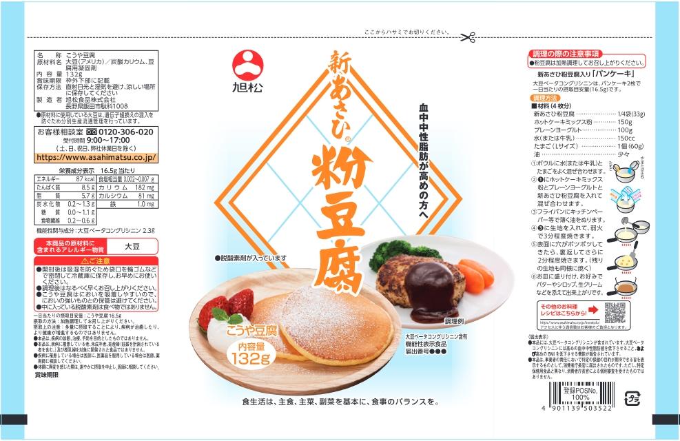 新あさひ粉豆腐132g