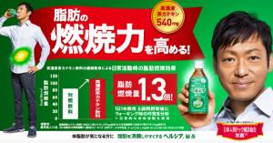 花王のヘルシア緑茶