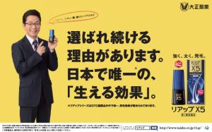 大正製薬のリアップ5新聞広告