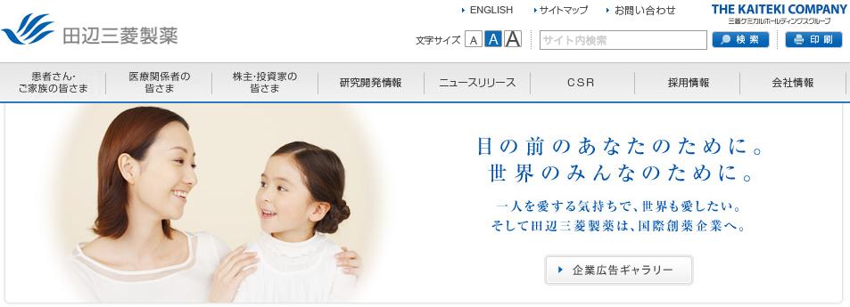 田辺三菱製薬
