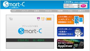 SmartC