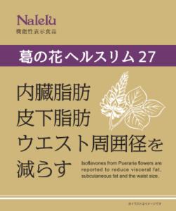 12.葛の花ヘルスリム27