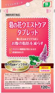 16.葛の花ウエストケアタブレット