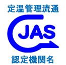 10.定温管理流通JASマーク