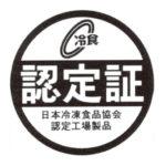 16.冷凍食品の認定証マーク
